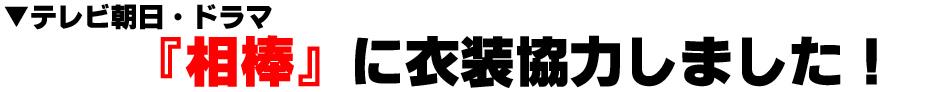 テレビ朝日のドラマ『相棒』でエプロンを採用いただきました!