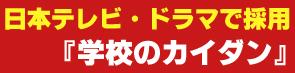 日本テレビのドラマ『学校のカイダン』で採用!