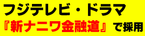 フジテレビのドラマ『新ナニワ金融道』で採用いただきました!