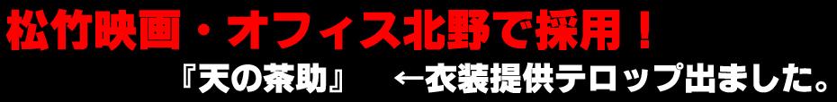 松竹映画『天の茶助』で採用いただきました!