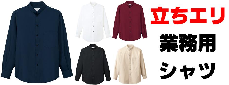 f0ca6caf41fec8 激安ワイシャツを通販。Yシャツならユニフォームの制服道場!名入れOK