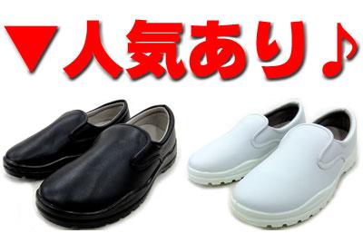 ... 靴、キッチンシューズを通販