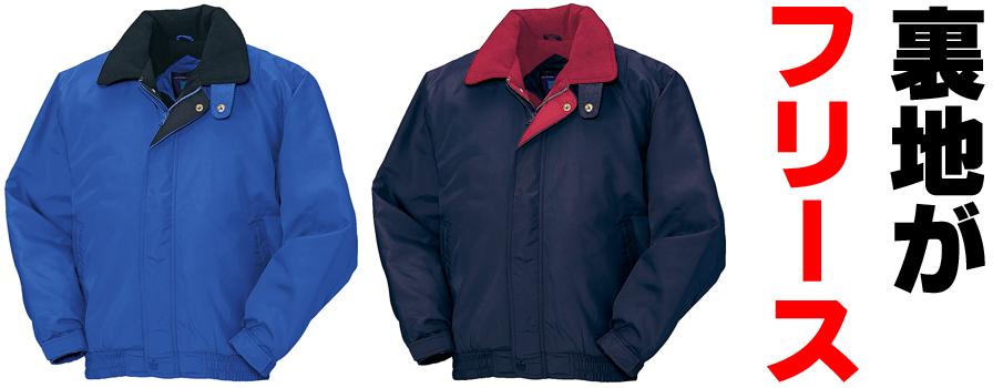5312306c931 大きいサイズ4L・5Lの防寒着、防寒服の通販。作業服の制服道場