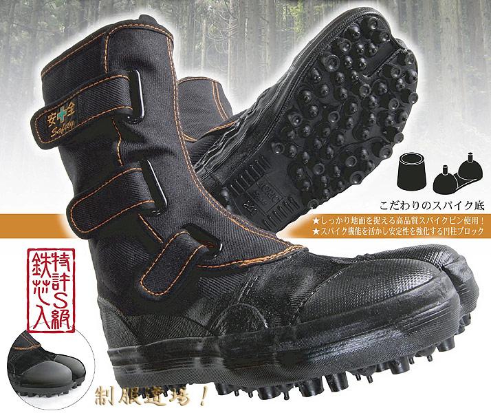 スパイク式安全足袋 ▲クリックでスパイク式安全足袋の拡大画像 ▲ブラック(黒) SOKAI...