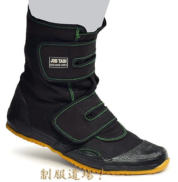 ... 地下足袋靴の販売店   制服道場