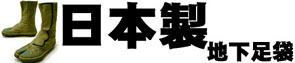 日本製地下足袋