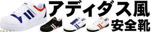 アディダス風安全靴