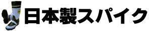 日本製スパイク長靴