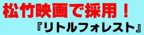 松竹映画『リトルフォレスト』で採用!