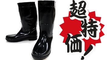 激安長靴を通販 | 長靴の専門店 ...