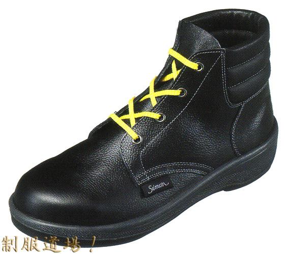 静電気防止ハイカットシモン安全靴の販売