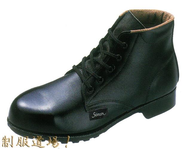 牛革シモン安全靴