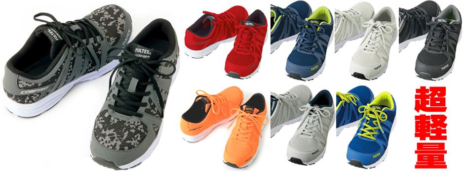 安い価格の超軽量タイプ安全靴