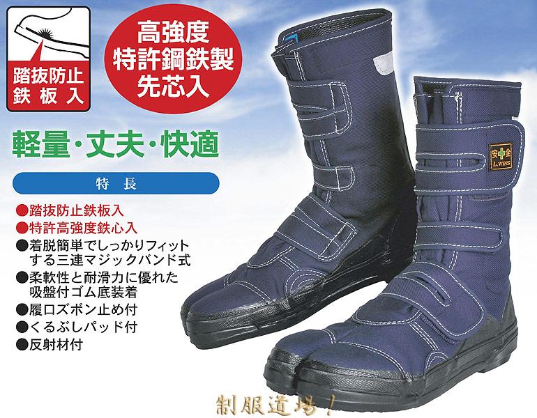 鉄板入り安全靴のアップ写真