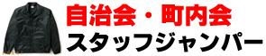 自治会/町内会用スタッフジャンパー