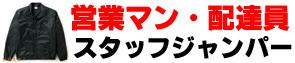 営業マン/配達員スタッフジャンパー