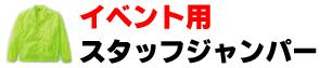 イベント/催事用/展示会用スタッフジャンパー
