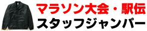 マラソン大会/駅伝用スタッフジャンパー
