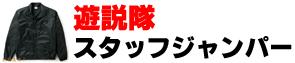 遊説隊用スタッフジャンパー